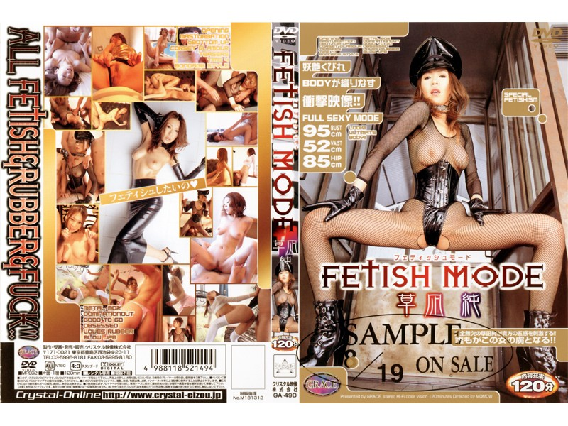 FETISH MODE 草凪純