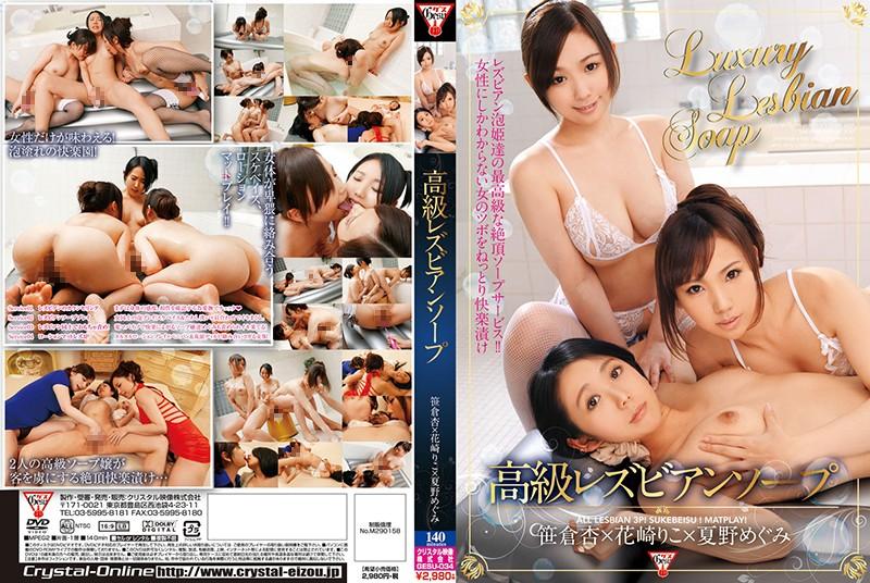 巨乳のソープ嬢、笹倉杏出演の3P無料動画像。高級レズビアンソープ