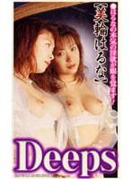 (49gr04)[GR-004] Deeps 【美輪はるな】 ダウンロード