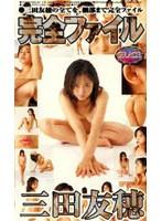 (49gr08)[GR-008] 完全ファイル 三田友穂 ダウンロード