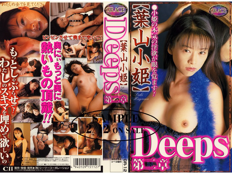 Deeps 第二章 【葉山小姫】