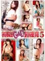 初脱ぎGAL'S 10連発 5