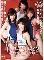 手コキ美女 2 ダウンロード