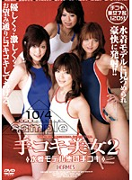 (49ha081)[HA-081] 手コキ美女 2 ダウンロード