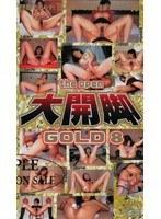 The Open 大開脚GOLD 8 ダウンロード