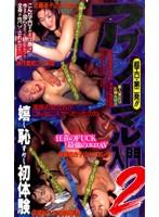 アブノーマル入門 2 ダウンロード