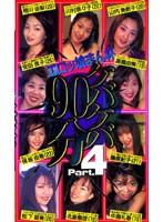 ケバケバ90分 Part.4 ダウンロード