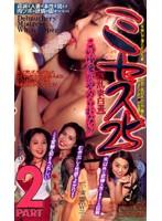 ミセス25 【熟乱妻白書】 2 ダウンロード