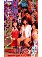 (49hg35)[HG-035] 目指せ!AV男優 2 ダウンロード