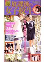 (49hg52)[HG-052] 続 放課後の女子校生 VOL1 ダウンロード