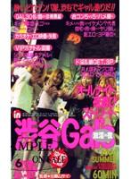 オールナイト夜遊びストリート in 渋谷Gal's ダウンロード