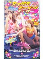 女子校生ファッションモデル 2