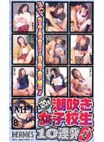 (49hs64)[HS-064] 潮吹き女子校生10連発 5 ダウンロード