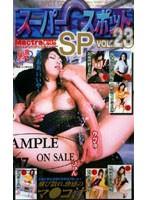 スーパーGスポットSP VOL.23 ダウンロード