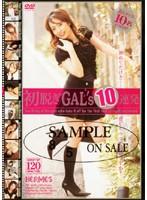 初脱ぎGAL'S 10連発 ダウンロード