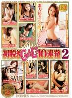 初脱ぎGAL'S 10連発 2 ダウンロード