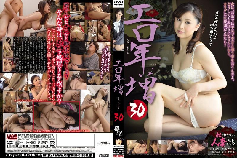 教室にて、淫乱の生保レディ、松嶋友里恵出演の訪問無料熟女動画像。エロ年増 30