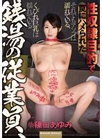 (49madm00010)[MADM-010] 性奴隷目的で罠にハメられた銭湯の従業員、それでもアソコは濡れている、くびれ巨乳は揺れている 篠田あゆみ ダウンロード