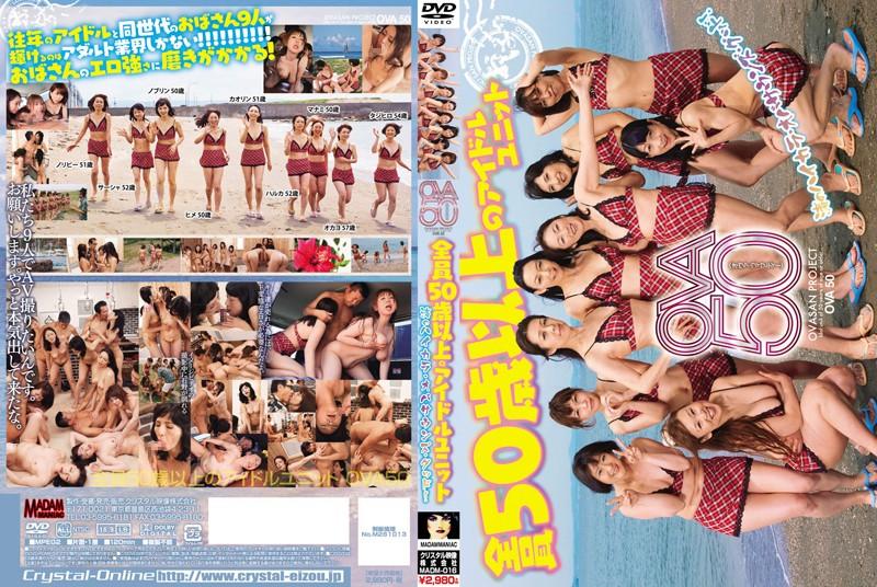 野外にて、人妻、松川薫子出演の露出無料熟女動画像。全員50歳以上のアイドルユニットOVA50 渚のハイカラ・オバサウンズ・グッド!