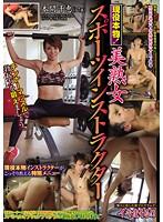 (49madm00026)[MADM-026] 現役本物!美熟女スポーツインストラクター 本間千恵 ダウンロード