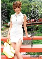 「人妻温泉不倫旅行 まや 川村まや」のパッケージ画像