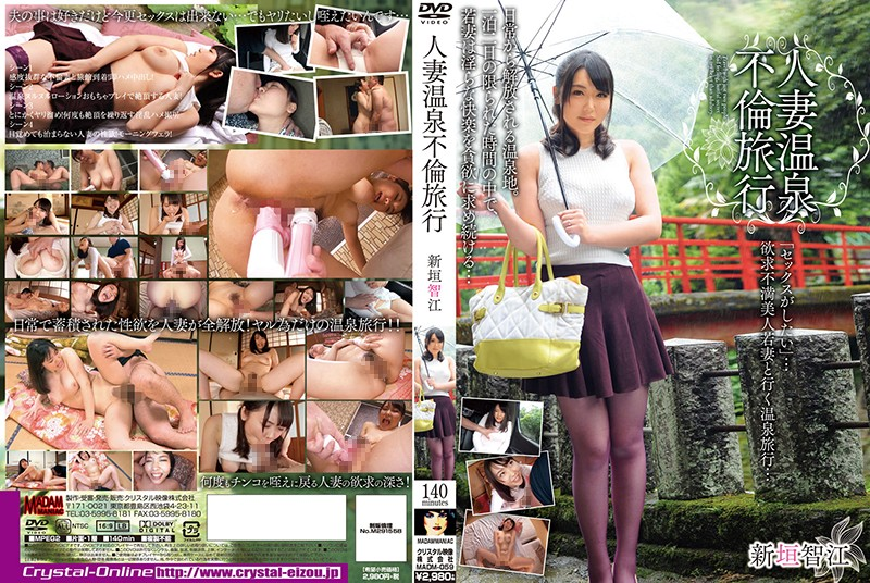 [MADM-059] 人妻温泉不倫旅行 新垣智江 温泉 巨乳 バイブ