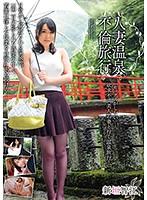 「人妻温泉不倫旅行 新垣智江」のパッケージ画像