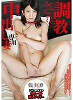 「調教された中出し専用妻 藍川美夏」のパッケージ画像