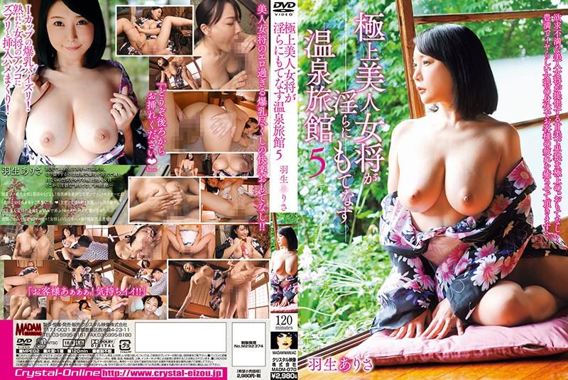 [MADM-070] 極上美人女将が淫らにもてなす温泉旅館 5 羽生ありさ 女将・女主人 痴女 MADM 巨乳