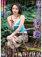 (49madv00127)[MADV-127] 昼下がりの淫ら妻 33 ダウンロード