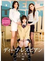 ディープ・レズビアン 〜女子校教師〜 ダウンロード