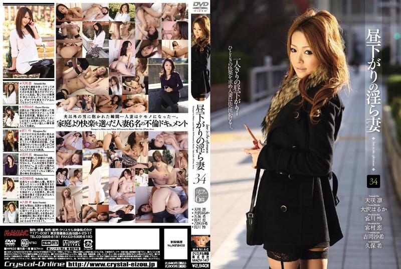 キャバ嬢、天咲凛出演のsex無料熟女動画像。昼下がりの淫ら妻 34