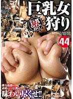 「巨乳女狩り 44」のパッケージ画像