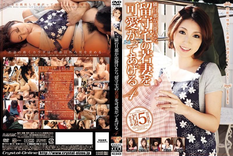 若妻、瀬奈涼出演の4P無料熟女動画像。隣の旦那が出掛けたら、留守宅の若妻を可愛がってあげる 4