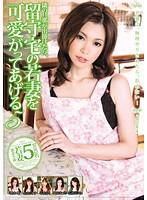 (49madv00202)[MADV-202] 隣の旦那が出掛けたら、留守宅の若妻を可愛がってあげる 5 ダウンロード