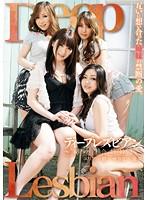 ディープレズビアン 〜秘め百合姉妹 2〜 ダウンロード