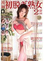 初脱ぎ熟女 2009 2月号 ダウンロード