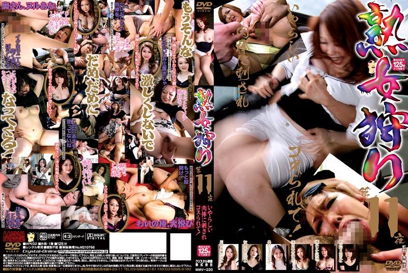 熟女、松雪杏奈出演の輪姦無料動画像。熟女狩り 11