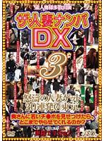 ザ・人妻ナンパDX 3 ダウンロード
