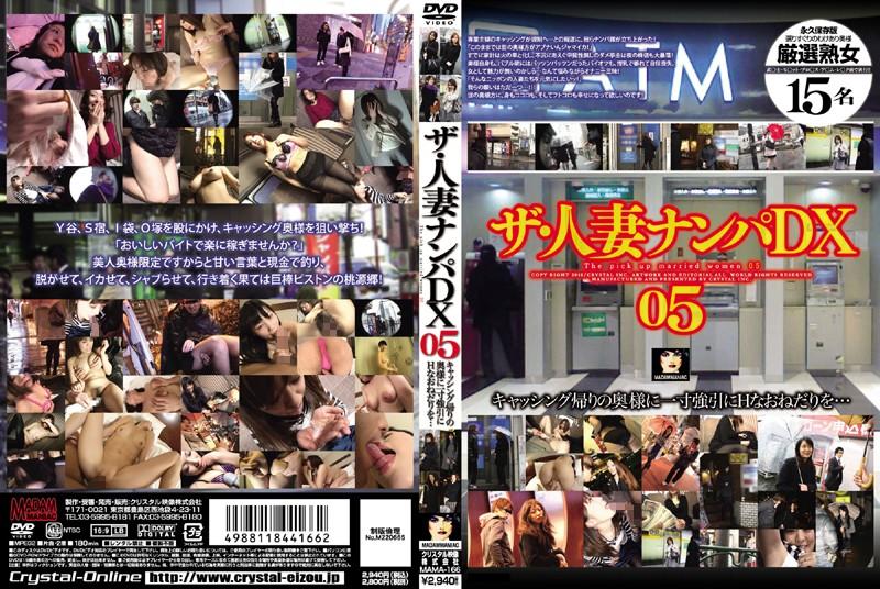 四十路の奥様のsex無料熟女動画像。ザ・人妻ナンパDX 5
