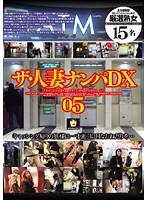 ザ・人妻ナンパDX 5 ダウンロード