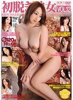 初脱ぎ熟女 VOL.12 ダウンロード