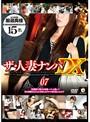 ザ・人妻ナンパDX 7