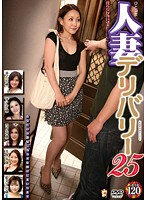 人妻デリバリー 25