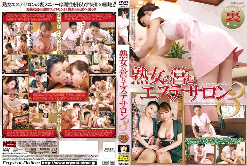 温泉にて、巨乳の人妻、内田美奈子出演の四つん這い無料動画像。熟女の営むエステサロン 3 絶対あるある裏メニュー