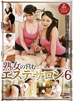 Beauty treatment salon 6 to run of the Mature Woman