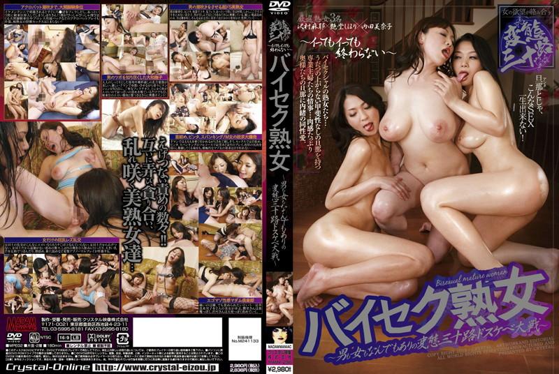 巨乳の人妻、沢村麻耶出演の3P無料動画像。変態三十路 バイセク熟女