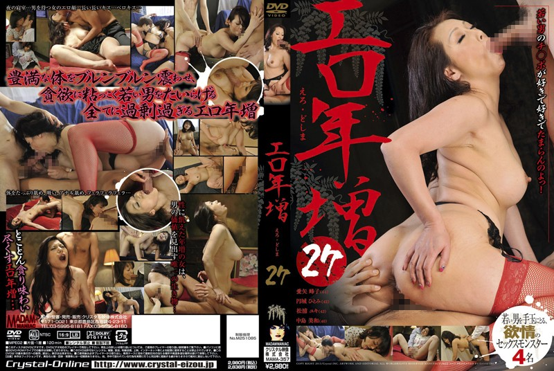 巨乳の人妻、愛矢峰子出演のsex無料熟女動画像。エロ年増 27