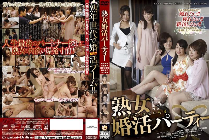 40代の熟女、水原薫子出演の無料動画像。熟女婚活パーティー