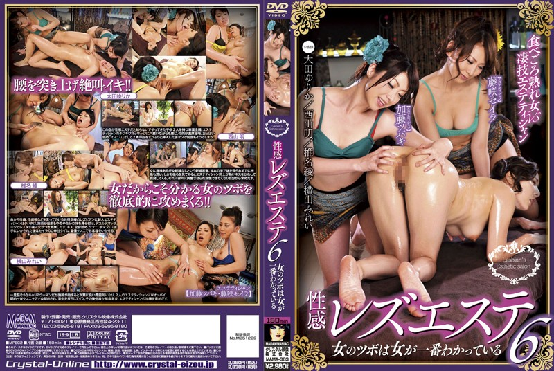 人妻、加藤ツバキ(夏樹カオル)出演の4P無料熟女動画像。性感レズエステ 6 女のツボは女が一番わかっている
